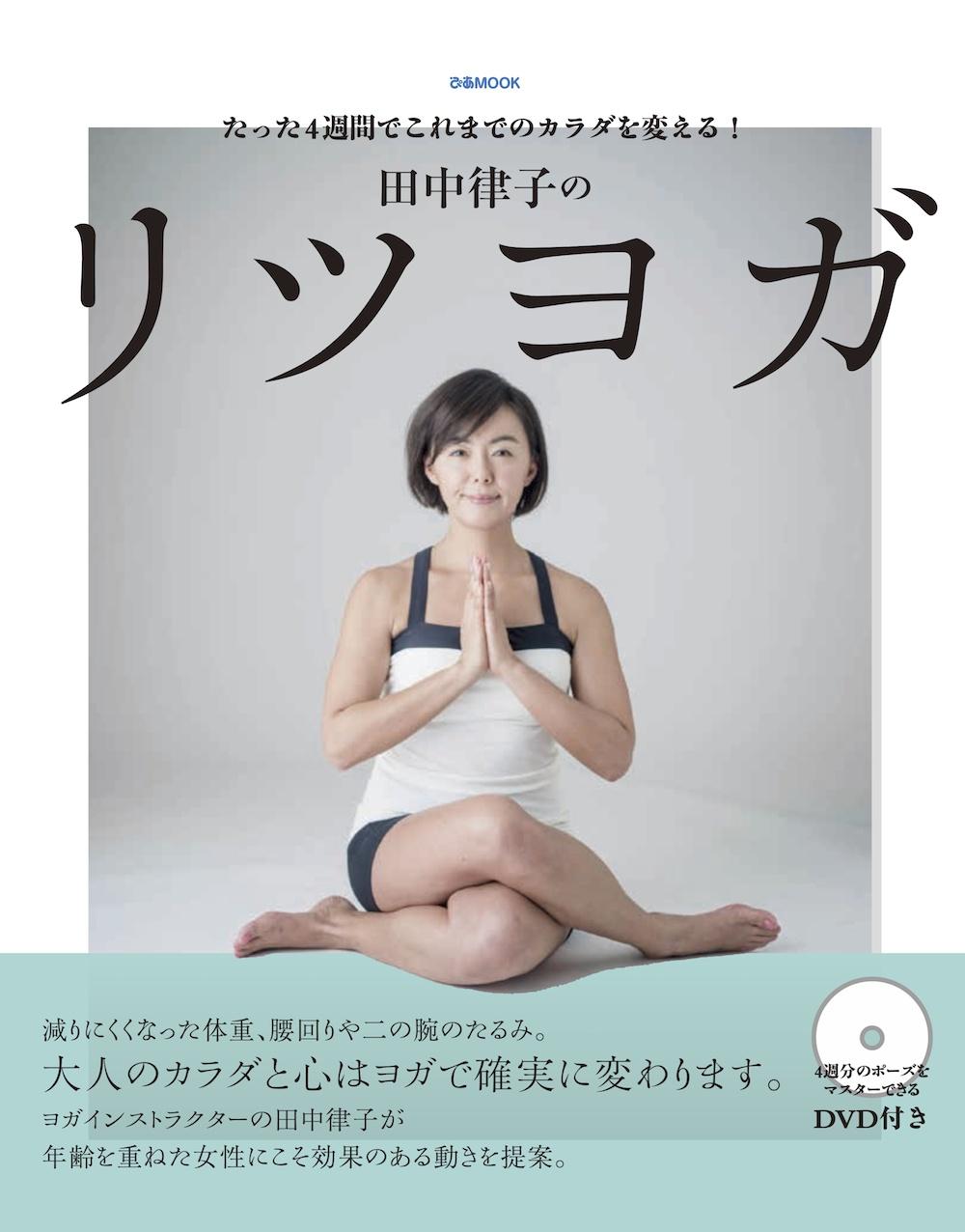 田中律子のリツヨガ