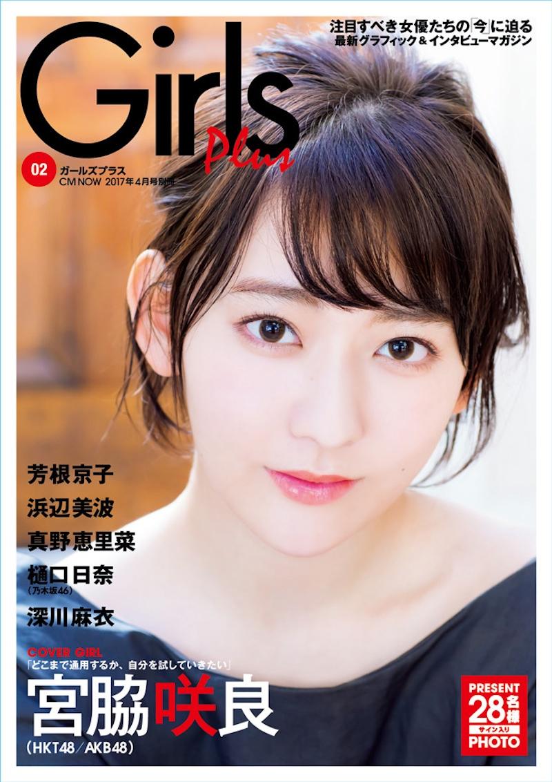宮脇咲良(HKT48/AKB48))
