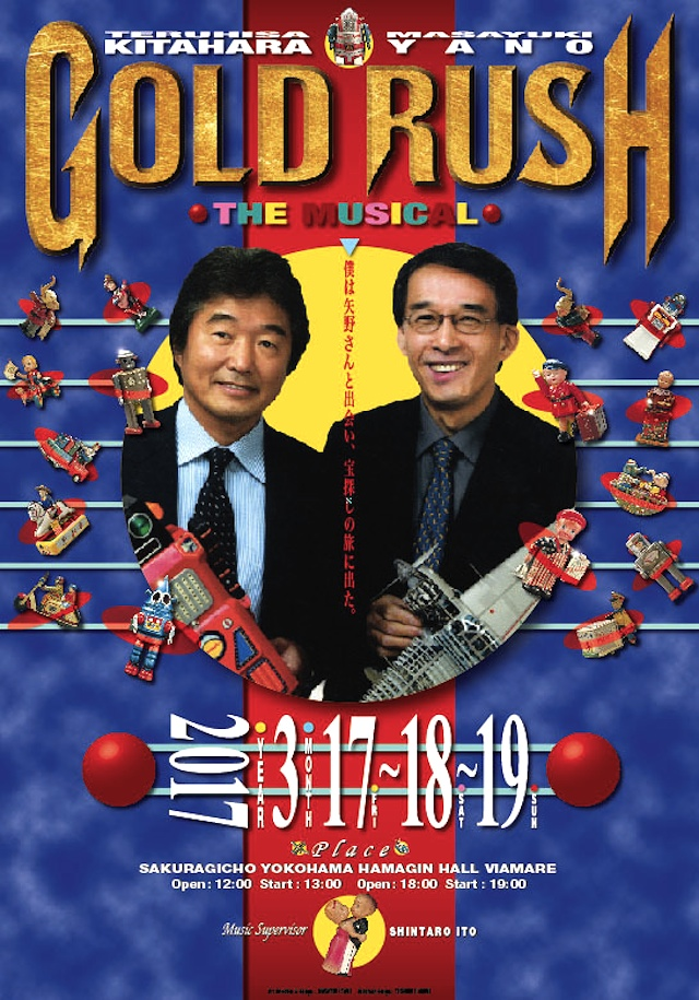 にミュージカル 『GOLD RUSH』
