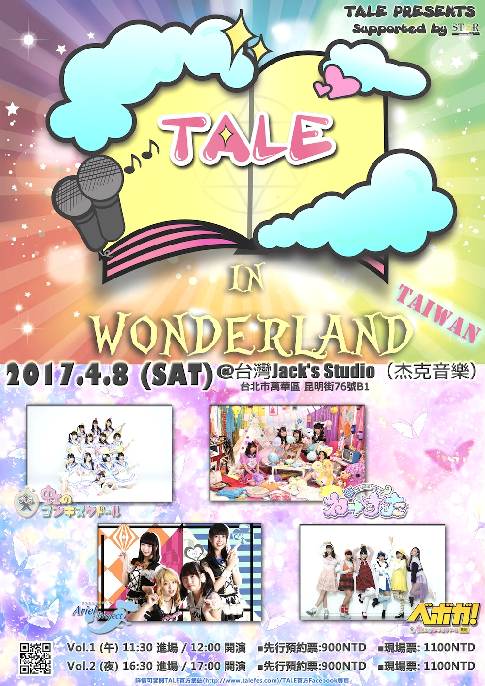 TALE in Wonderland TAIWAN