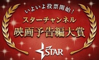 スターチャンネル映画予告編大賞