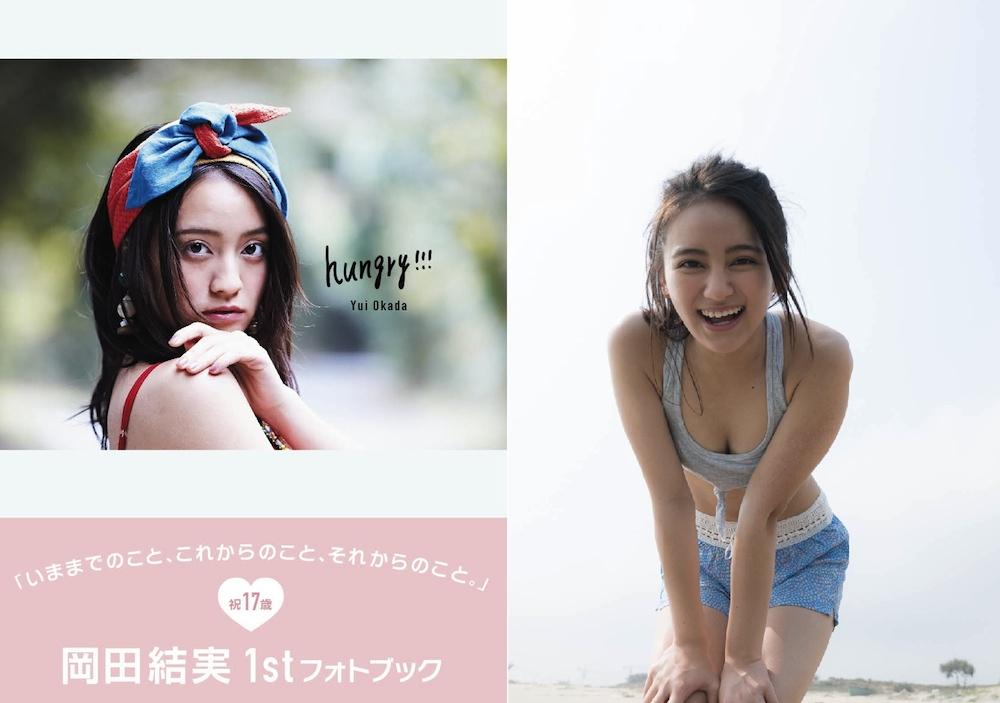 岡田結実 1st写真集を2冊同時発売