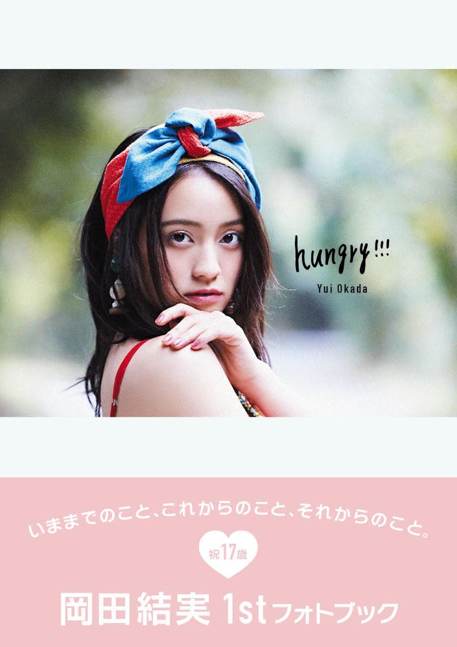 岡田結実1stフォトブック「hungry!!!」表紙