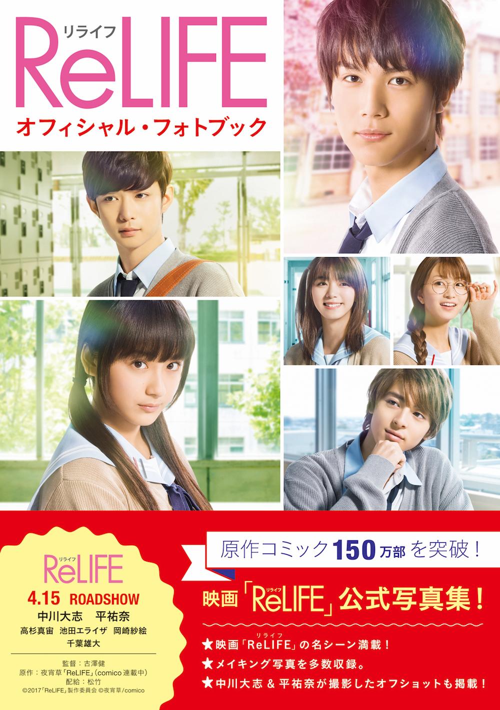 平祐奈 & 中川大志 主演!映画「ReLIFE」(リライフ)