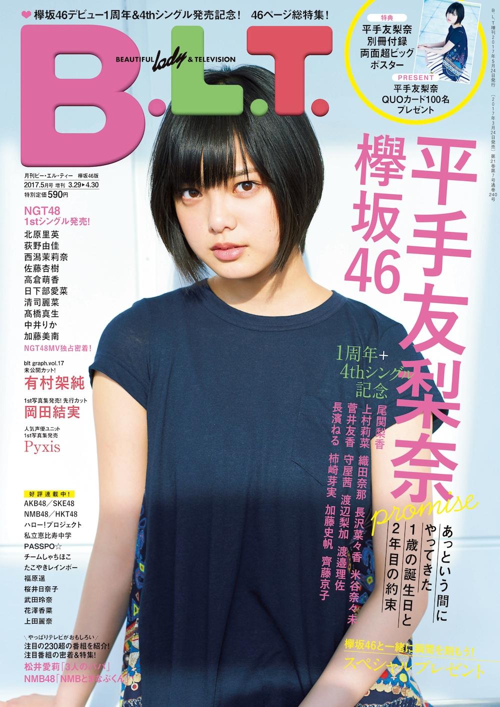 「B.L.T.5月号欅坂46版」
