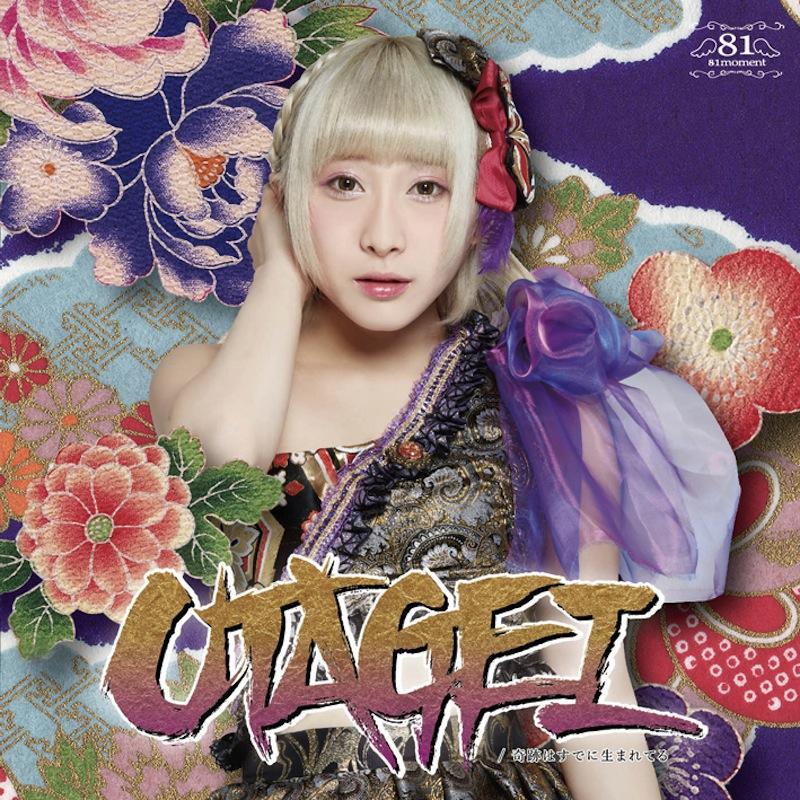 81moment、1stシングル『UTAGEI/奇跡はすでに生まれてる』ジャケットデザイン
