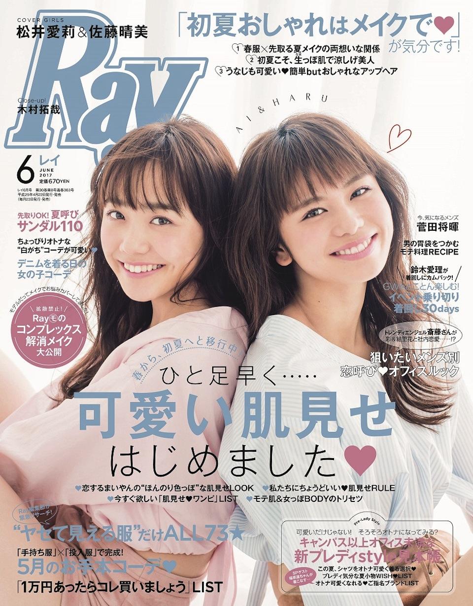 松井愛莉&佐藤晴美、『Ray2017年6月号』