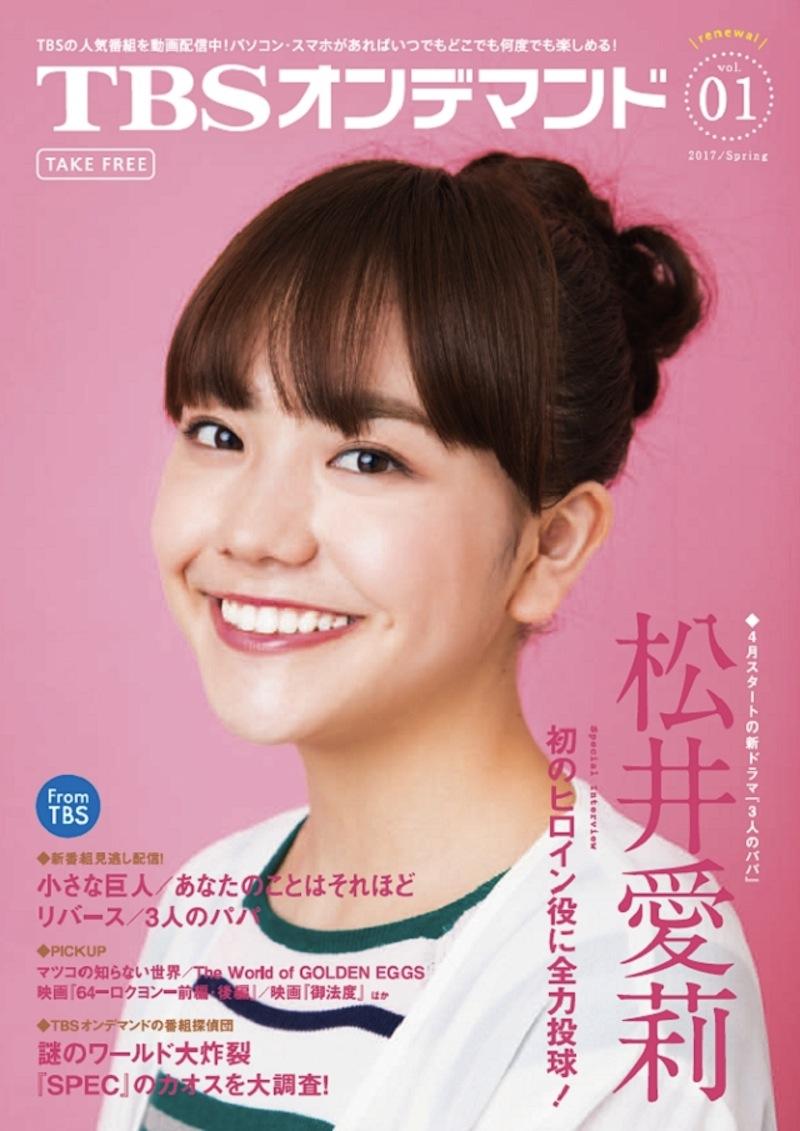 松井愛莉・TBSオンデマンド・春号の表紙