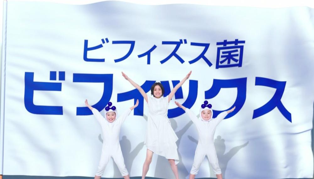 上戸彩・江崎グリコ「高濃度ビフィズス菌飲料BifiX1000α・CM