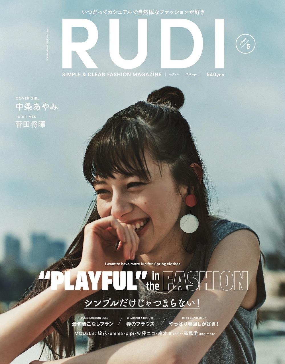 中条あやみ・ファッションムック・RUDI