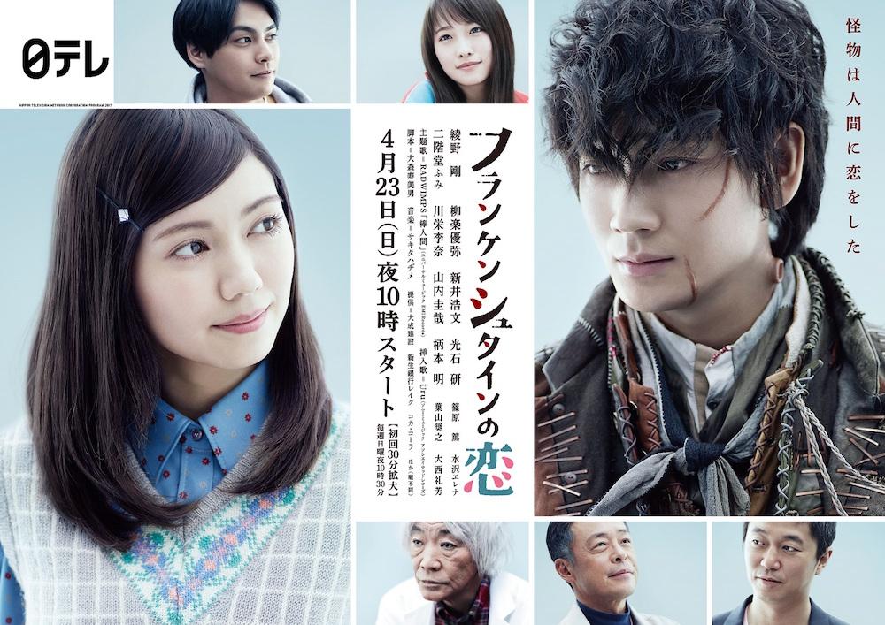 日本テレビ系ドラマ「フランケンシュタインの恋」