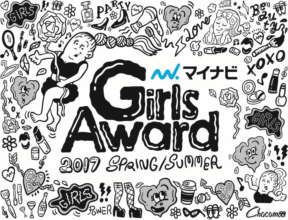 GirlsAward 2017 SPRING / SUMMER logo