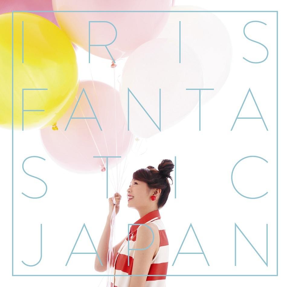 Iris ファンタスティック ジャパン
