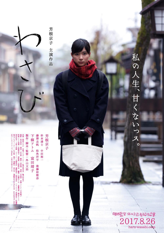 芳根京子主演・短編映画『わさび』