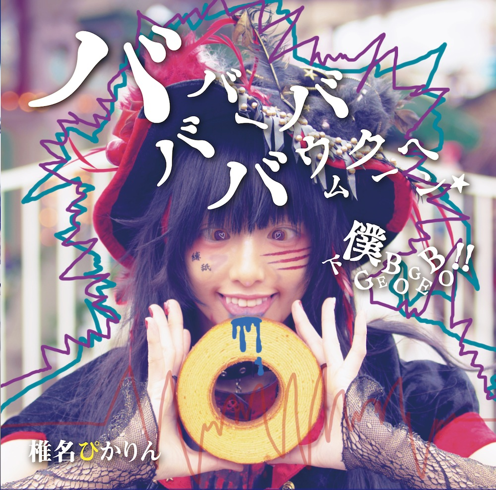 椎名ぴかりん『バババーババウムクーヘン★/下僕 GEBO GEBO !!』