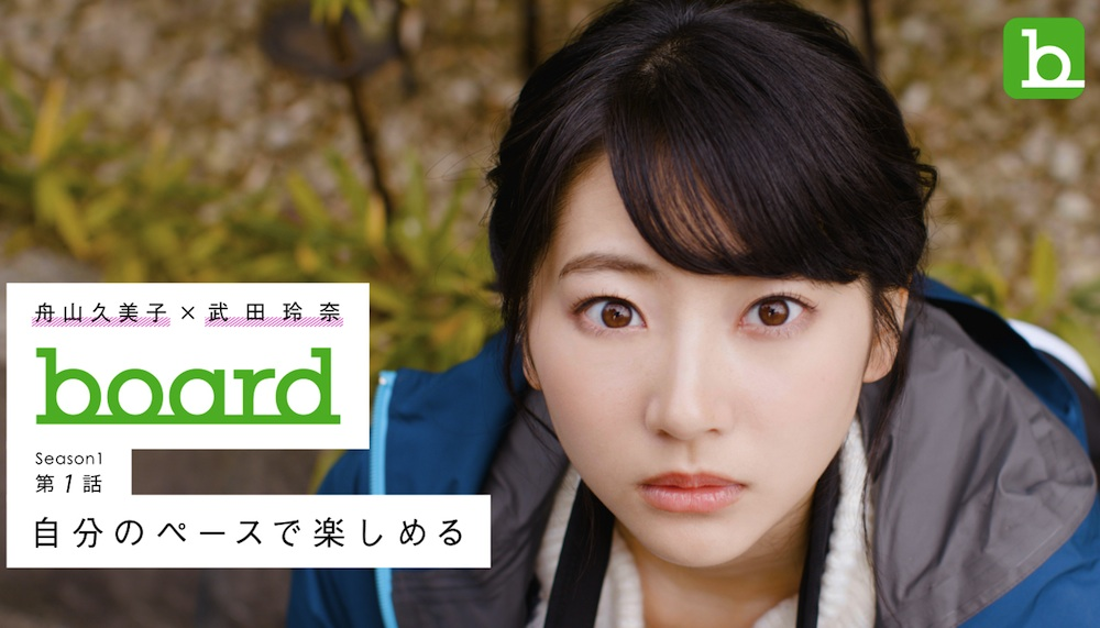 武田玲奈 主演!アルバムSNSアプリ『board』Web CM