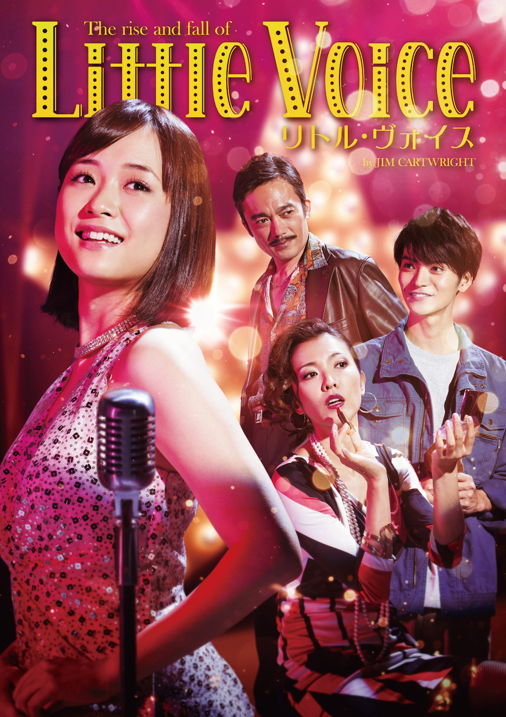 大原櫻子 初主演舞台「Little Voice(リトル・ヴォイス)」