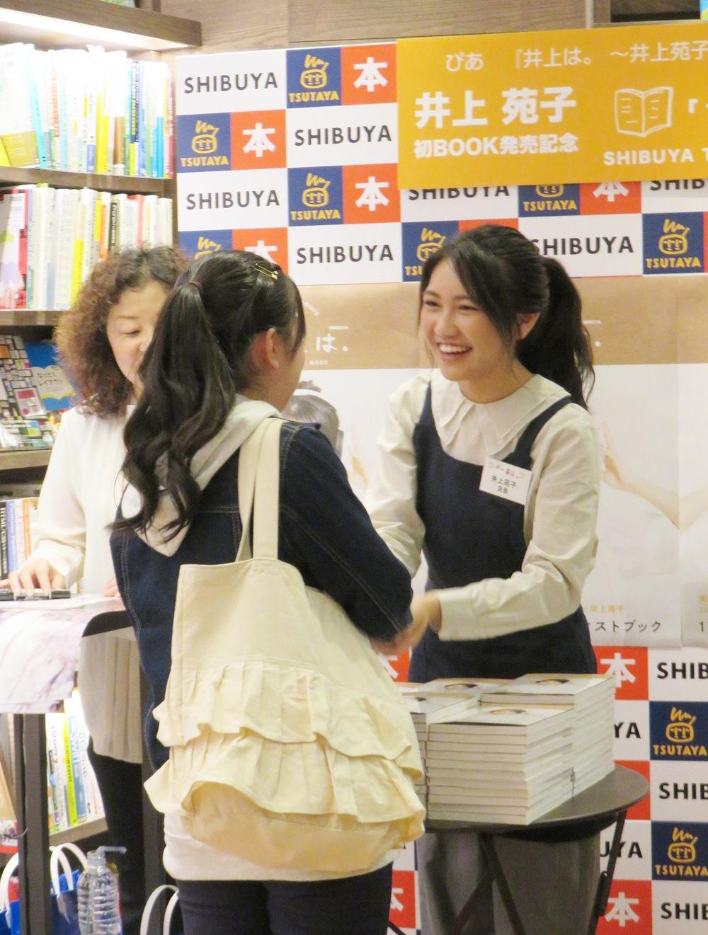 井上苑子、初書籍発売記念イベント・井上書店