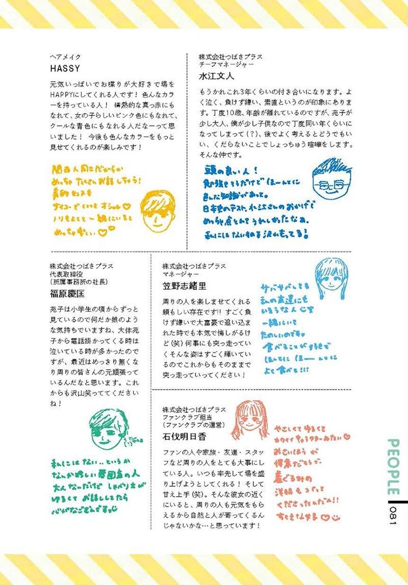 井上苑子、初書籍 『井上は。 井上苑子1ST ARTIST BOOK』(ぴあ)スタッフコメントページ