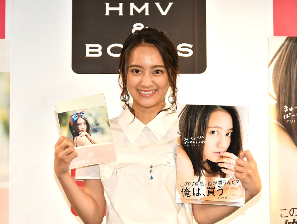 岡田結実・ファースト写真集発売記念イベント
