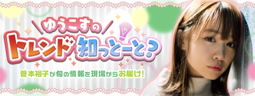 菅本裕子(元HKT48)情報番組・ゆうこすのトレンド知っとーと?