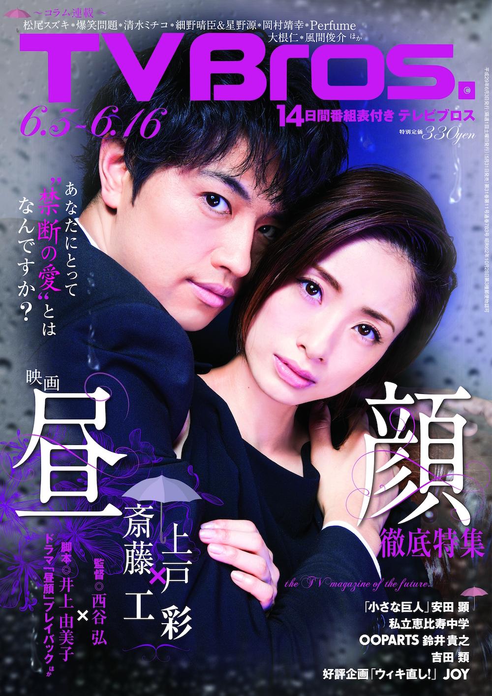 映画『昼顔』出演の上戸彩・斎藤工、「TV Bros.」