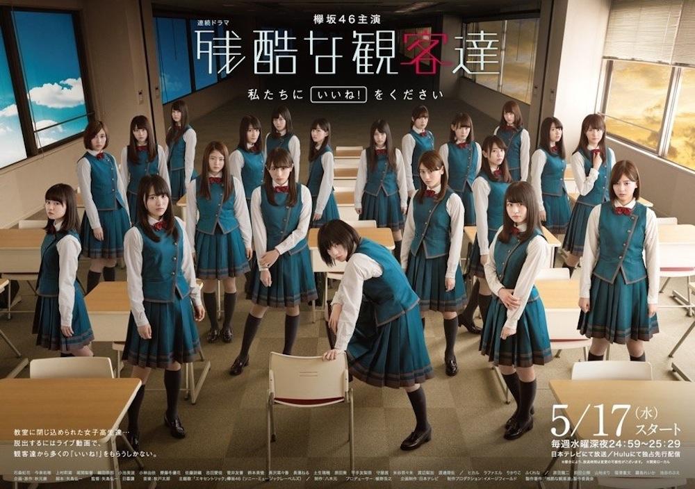 欅坂46 ドラマ「残酷な観客達」