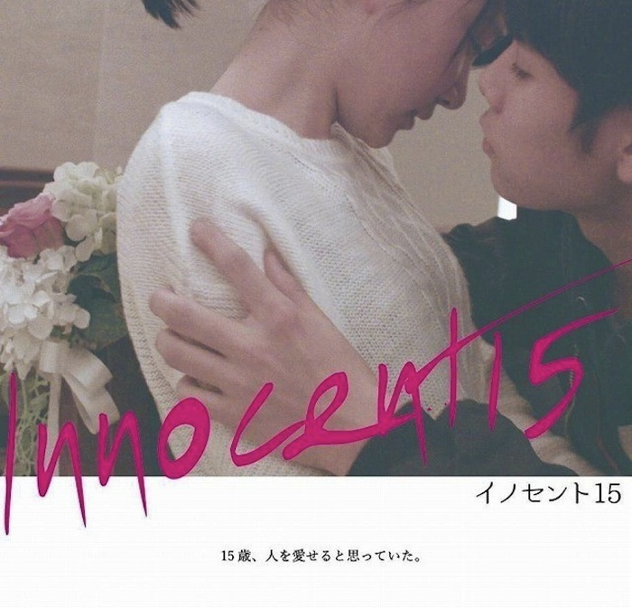 映画 イノセント 15
