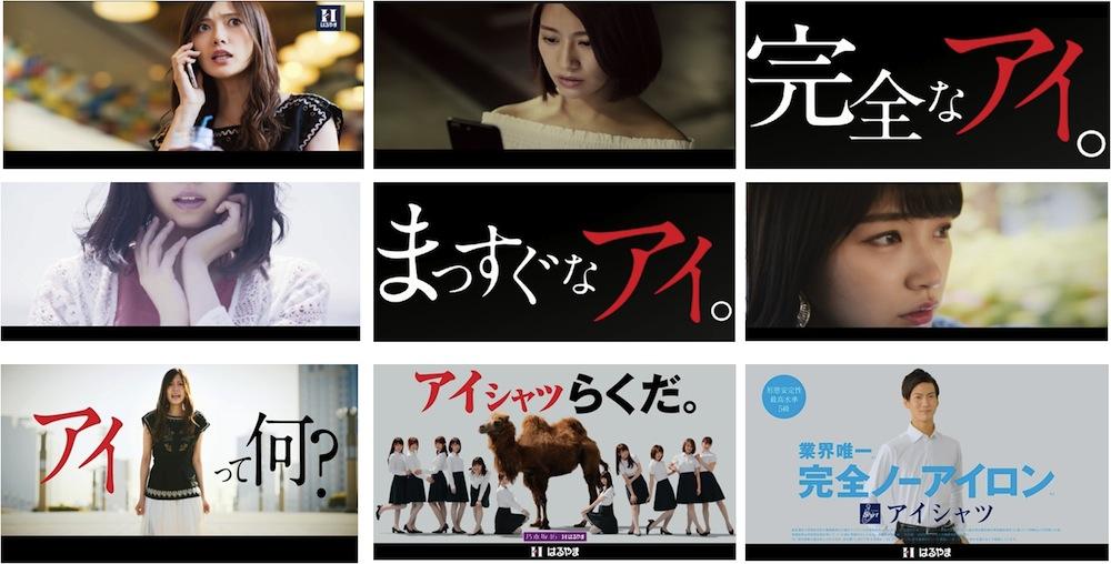 乃木坂46・はるやま商事CM STORY