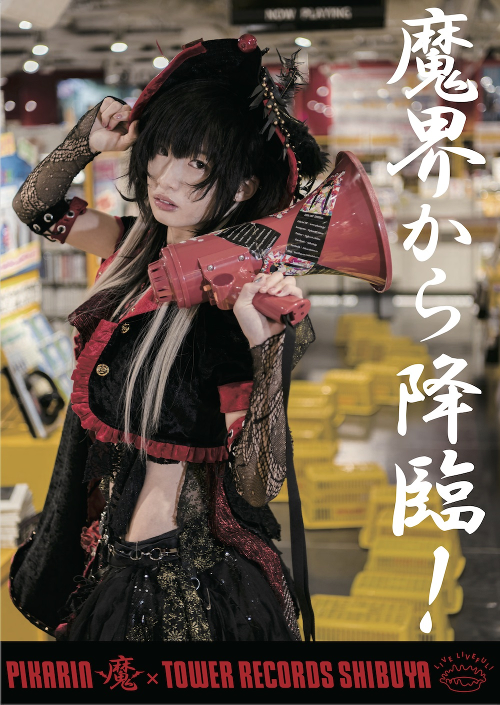 椎名ぴかりん・TOWER RECORDS POSTER