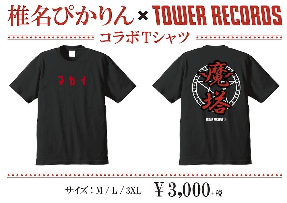 椎名ぴかりん・TOWER RECORDS Tシャツ