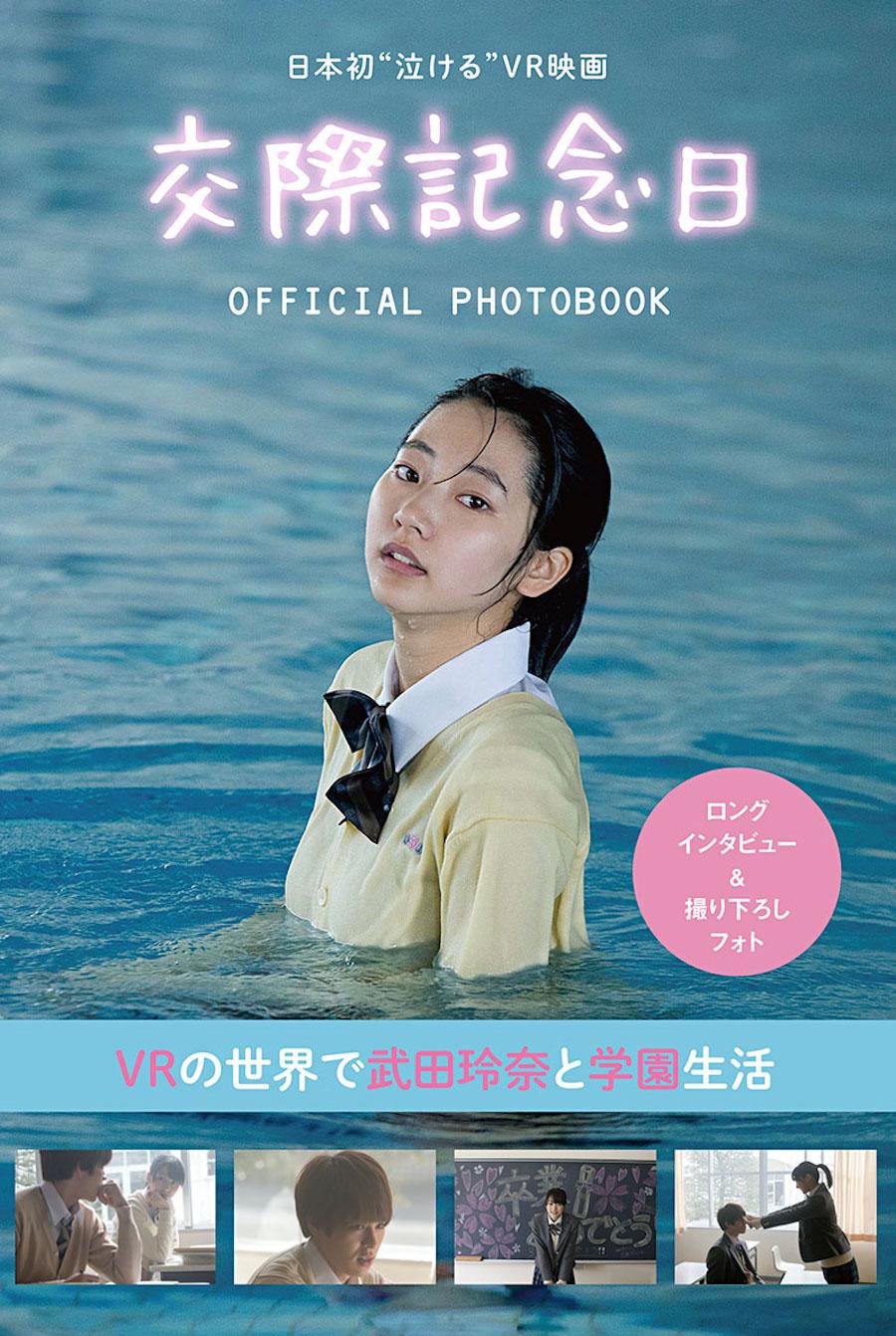 武田玲奈・VR映画『交際記念日』OFFICIAL PHOTOBOOK