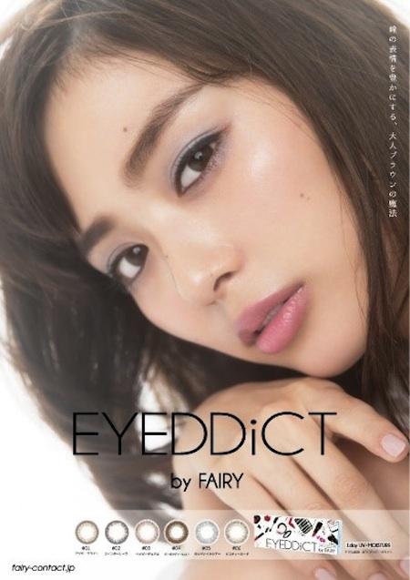 内田理央 イメージモデルのカラコン「EYEDDiCT by FAIRY」
