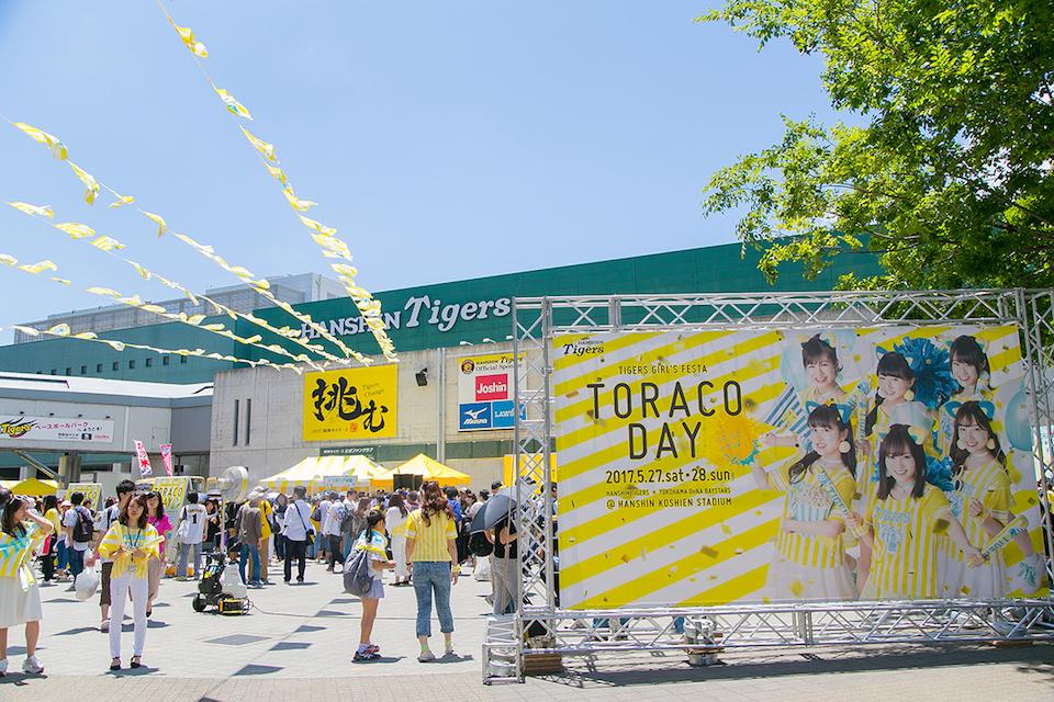 阪神タイガースのガールズフェスタ「TORACO DAY」