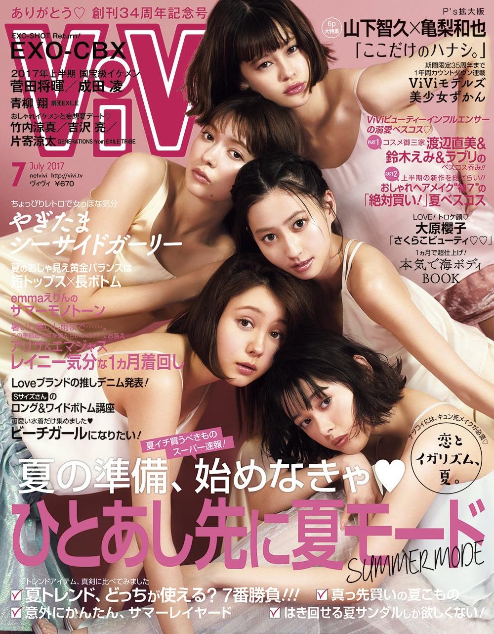 ViVi創刊34周年記念7月号