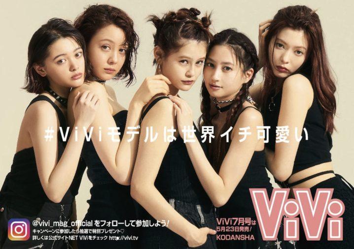 #ViViモデルは世界イチ可愛い