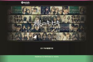 欅坂46・公式ゲームアプリ『欅のキセキ』