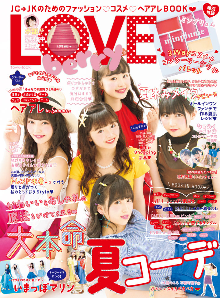 LOVE berry VOL.8