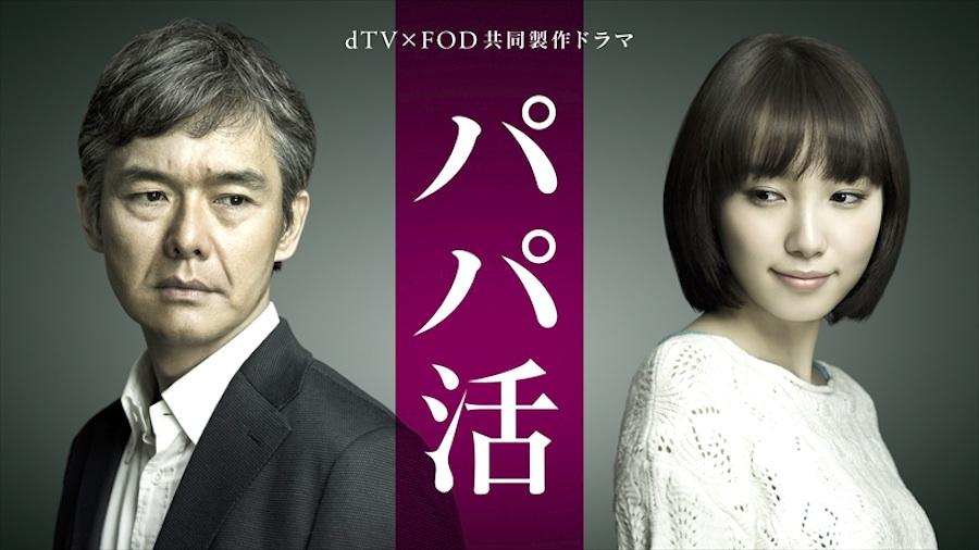 飯豊まりえ & 渡部篤郎 主演!ラブストーリー・ドラマ「パパ活」