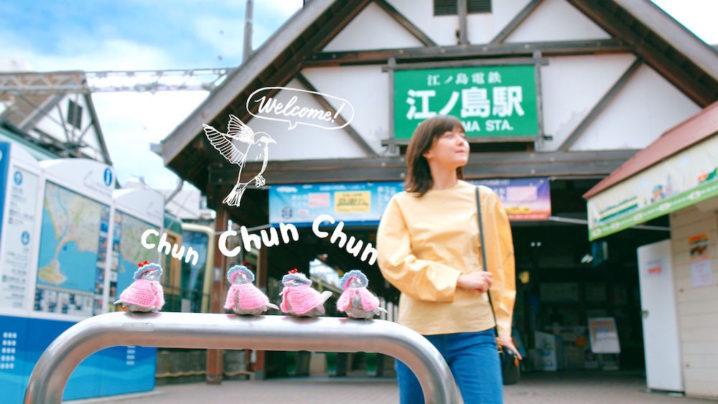 遠藤新菜、江ノ島電鉄や鎌倉市の魅力を伝えるスペシャルムービー