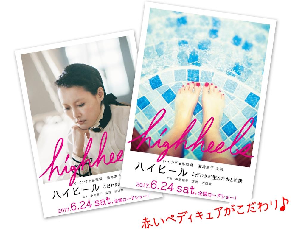 菊地凛子(女優)・映画『ハイヒール』ポスター