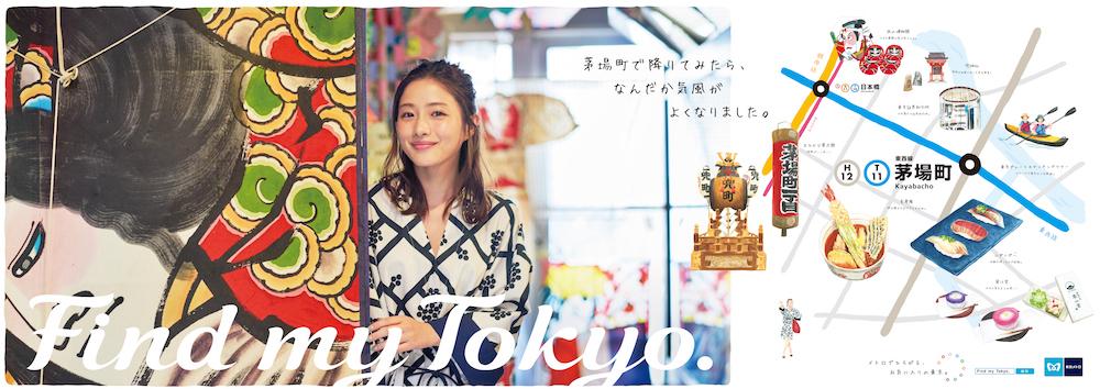 石原さとみ・東京メトロ「Find my Tokyo.」茅場町ポスター