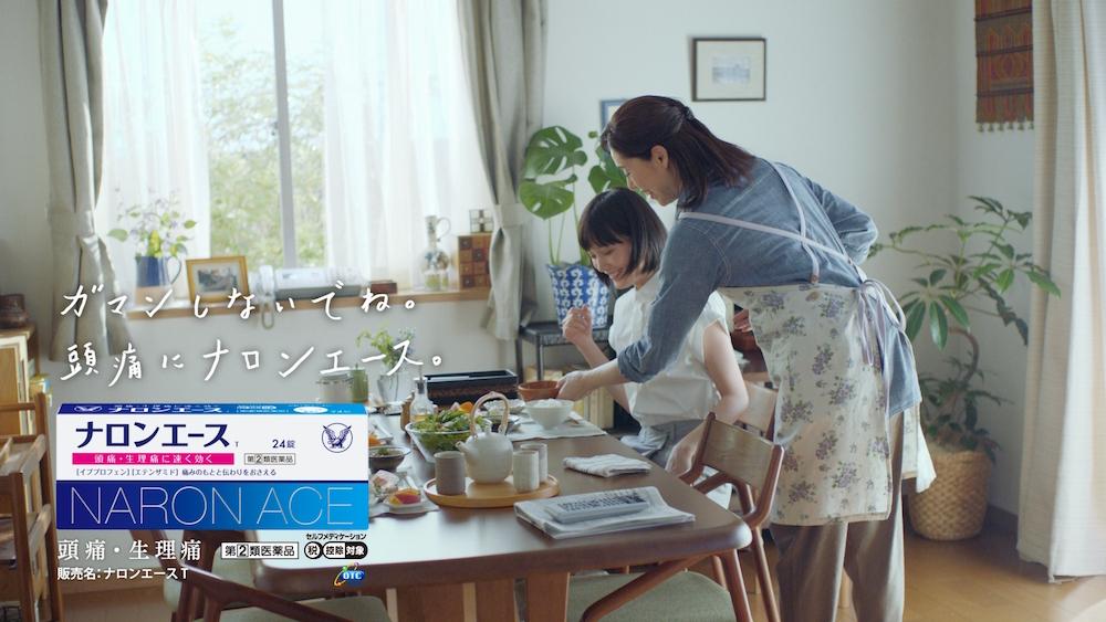 本田翼、母のメッセージに笑み!ナロンエース新CM