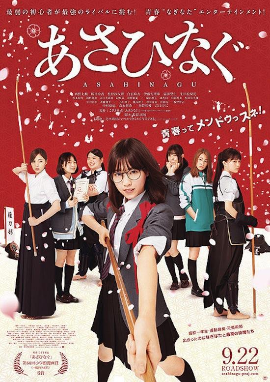 西野七瀬(乃木坂46)映画「あさひなぐ」