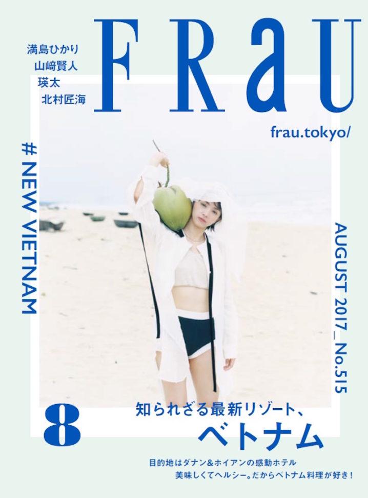 満島ひかり、FRaU表紙