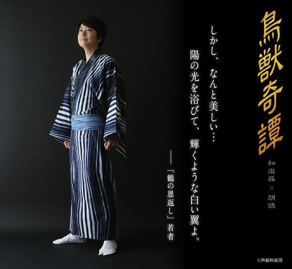 『鶴の恩返し』若者役・堀江一眞