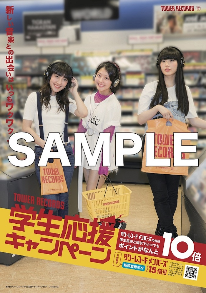"""J☆Dee'Z、""""タワーレコード学生応援キャンペーン""""新ビジュアル"""