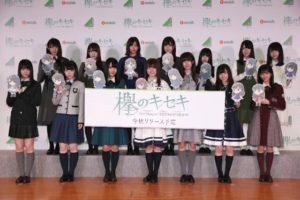 """欅坂46、""""初""""公式ゲームアプリ『欅のキセキ』制作発表イベント"""