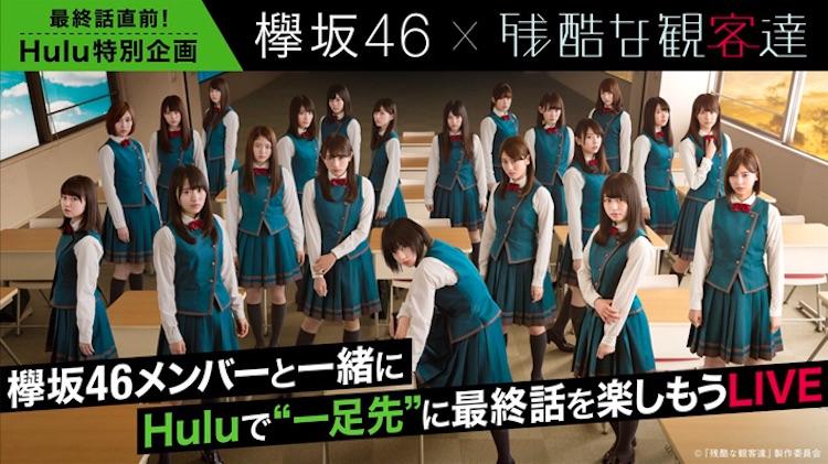 欅坂46主演連続ドラマ「残酷な観客達」の 最終話先行配信鑑賞会SHOWROOM