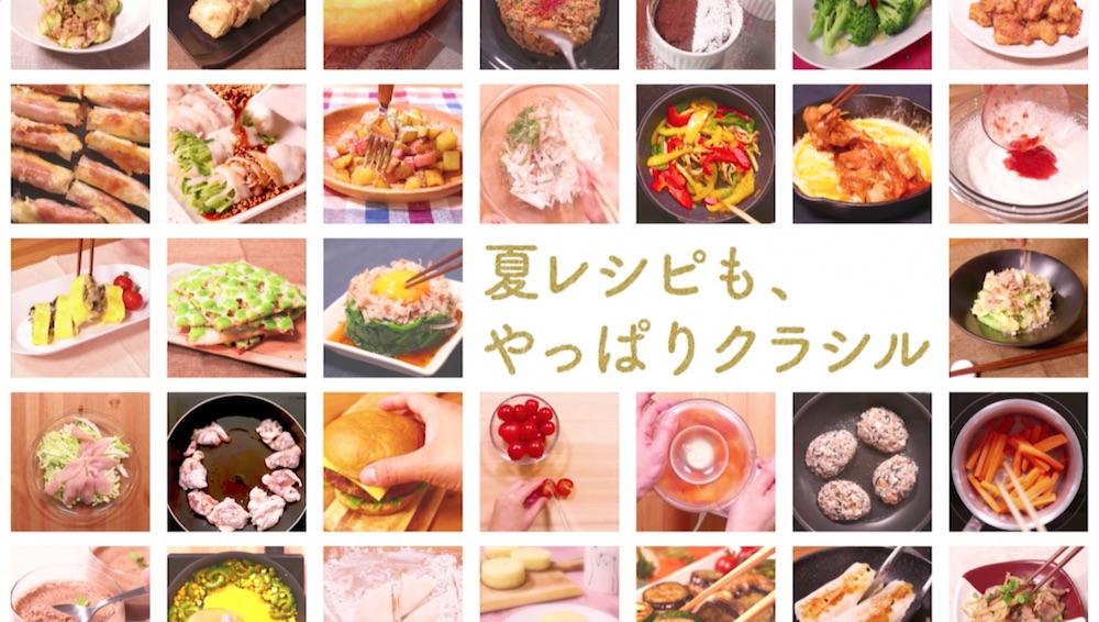 木村文乃 出演!レシピ動画サービス kurashiru [クラシル] 新CM